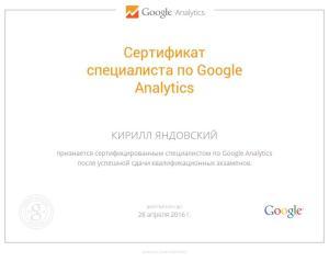 Сертификат специалиста по Google Analytics