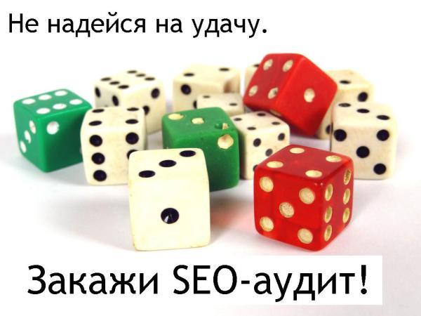 сео-аудит сайта