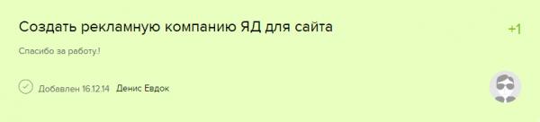 Отзыв о настройке кампании в Яндекс.Директ