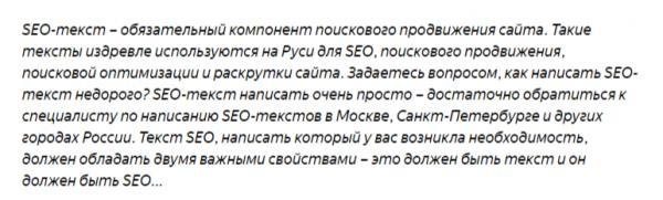 Пример переспамленного текста от Блога Яндекса для вебмастеров