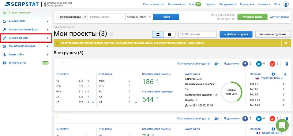 Анализ ссылок в сервисе SerpStrat