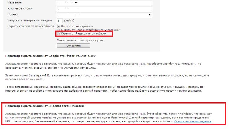 Закрытие ссылок в NOINDEX в бирже SAPE