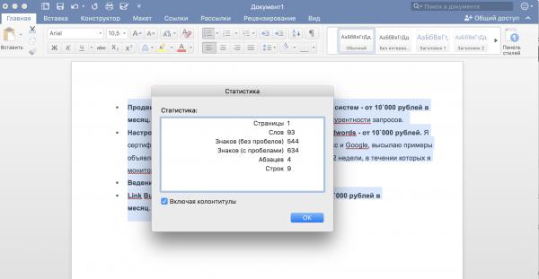 Измерение количества символов в тексте в программе WORD