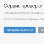 Фильтрация ссылочной массы сервисом Checktrust