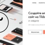 Продвижение сайта на TILDA