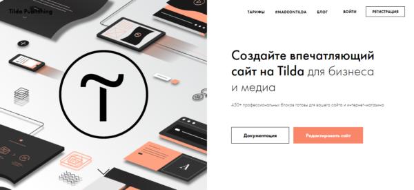 Сервис для создания сайтов TILDA