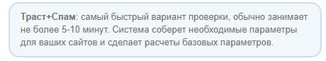 Режим фильтрации Траст+Спам