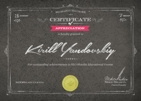 """Сертификат, выданный Михаилом Шакиным, за прохождение курса """"Зарубежное SEO"""" в июле-августе 2020 года"""