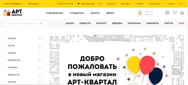 Интернет-магазин для художников