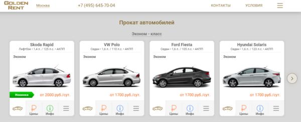 Разработка сайта для проката автомобилей с системой бронирования
