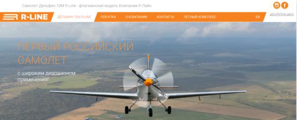 Разработка сайта отечественного самолёта Дельфин 10M R-Line