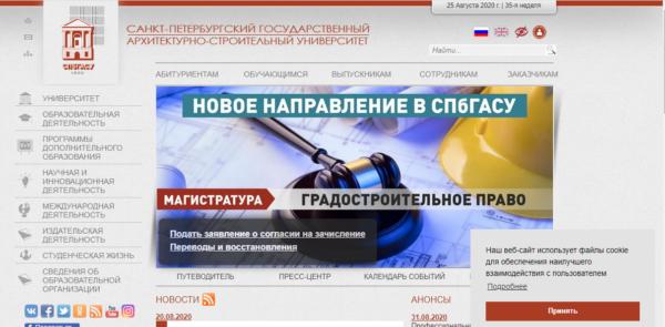 Сайт-портал для СПбГАСУ