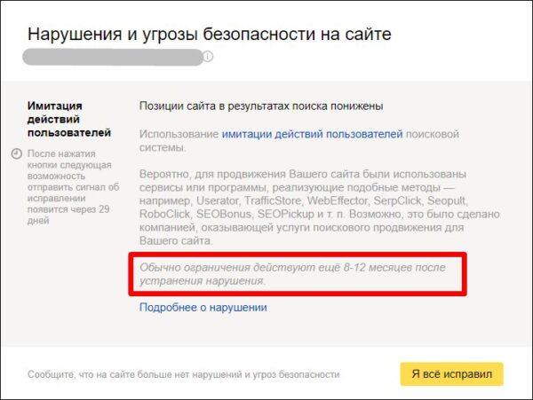 Уведомление о санциях, связанных с ПФ, от Яндекса