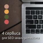 4 сервиса для SEO-анализа текста