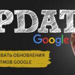 Как отслеживать обновления алгоритмов Google?