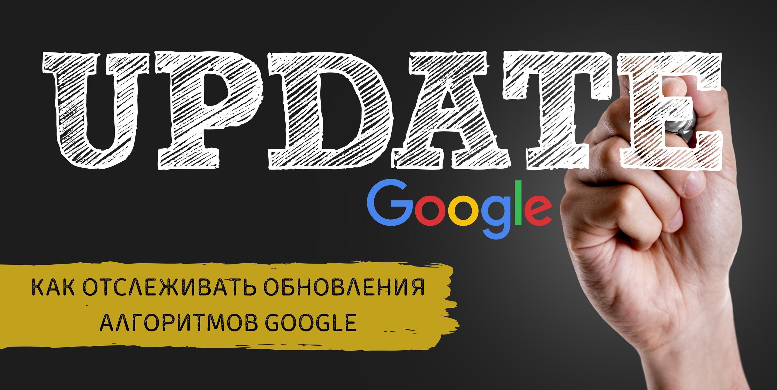 как отслеживать изменения алгоритмов Google