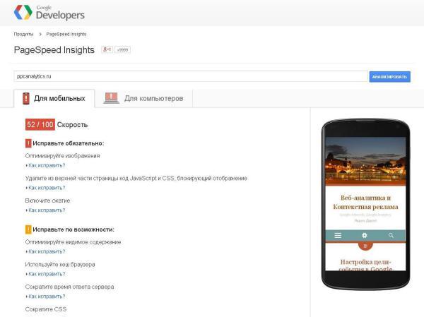 Анализ скорости загрузки сайта в инструменте PageSpeed Insights