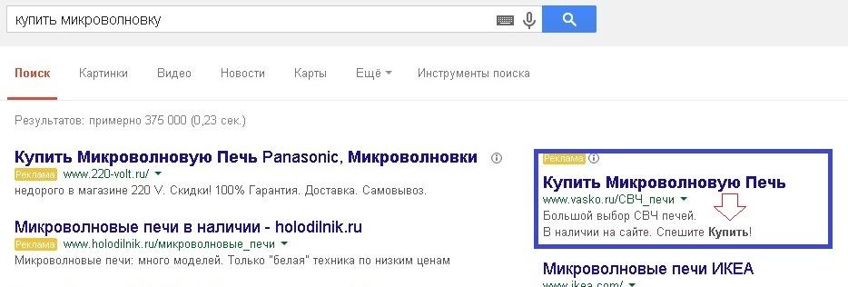 kak-sostavit-obyavlenie-v-adwords3