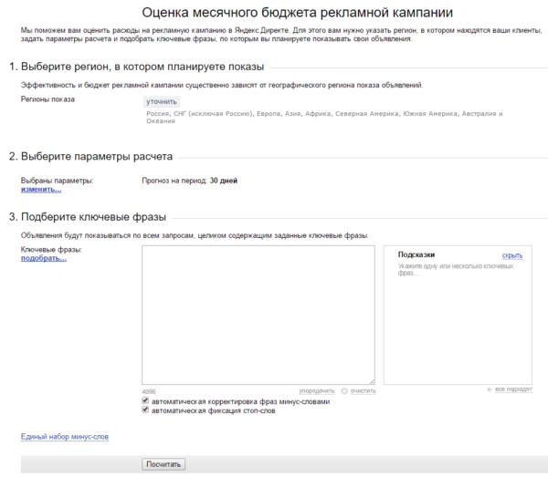 Инструмент прогноза бюджета в Яндекс.Директ