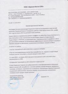 Рекомендательное письмо от Генерального Директора ООО Краски-Кисти Здоровяк Т.В.