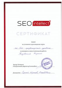 Сертификат о повышении квалификации SEO в 2017 году