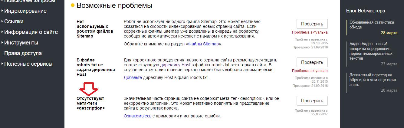 Сообщение в Яндекс.Вебмастер при незаполненных тегах description