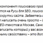 «Баден-Баден» — новый алгоритм Яндекса