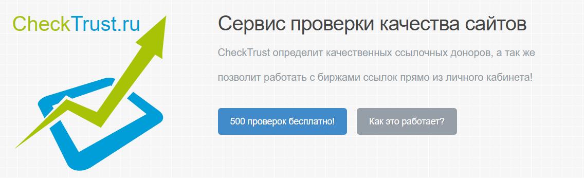Checktrust- сервис для проверки ссылочной массы