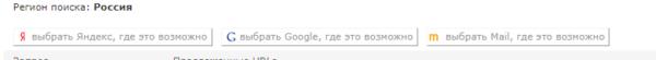 Выбор поисковика для определения релевантных URL - SAPE